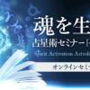 【オンラインセミナー】魂を生きる 占星術セミナー ベーシック