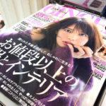 今日発売の雑誌『GINGER』に、対談記事が掲載されました