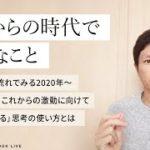 北條毅ライブ配信 「これからの時代で大切なこと」(20200.5.12)